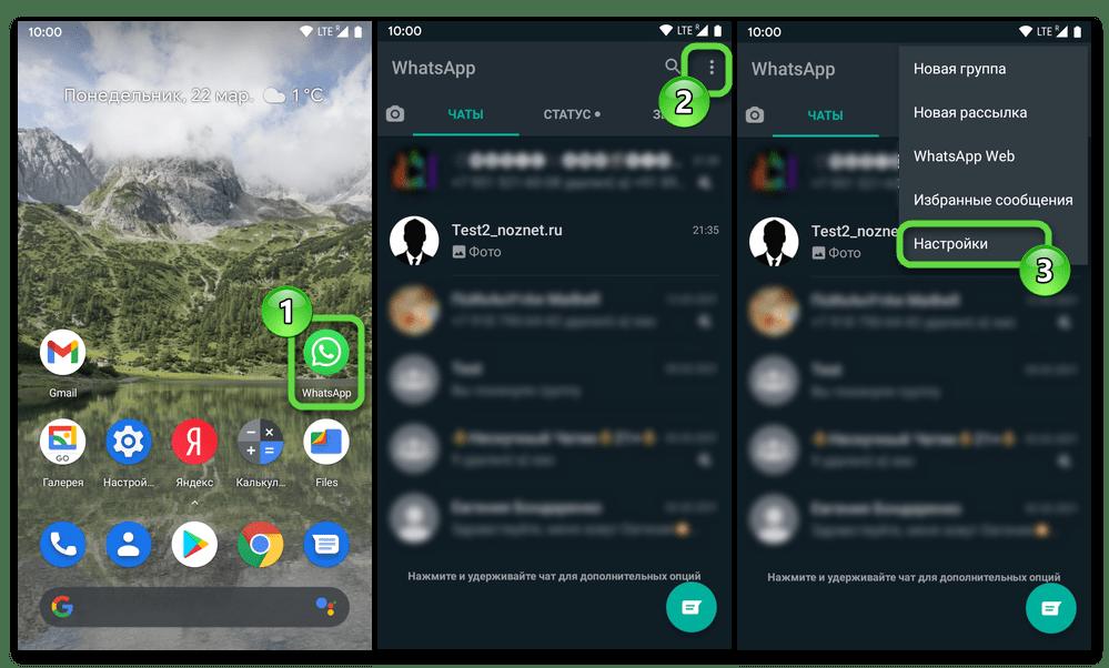 WhatsApp для Android открытие мессенджера - переход в Настройки из его главного меню