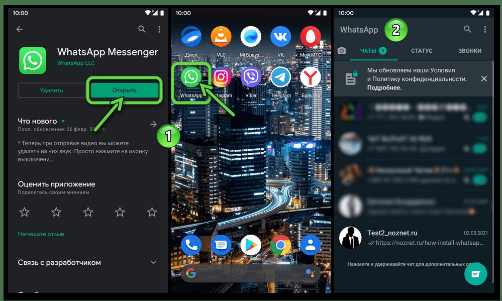 WhatsApp для Android открытие мессенджера после выполнения обновления средствами Google Play Маркета
