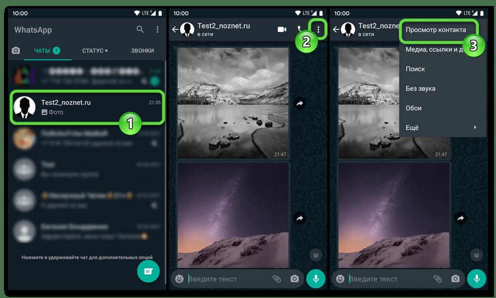 WhatsApp для Android переход в чат и открытие его Настроек для отключения отображения фото получаемых в нём в Галерее ОС
