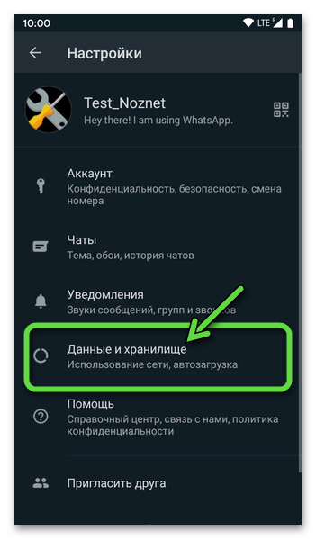 WhatsApp для Android Раздел параметров Данные и хранилище в Настройках мессенджера