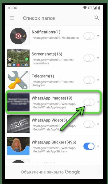 WhatsApp для Android создание деактивирующего отображение фото из мессенджера в Галерее ОС файла с помощью приложения Nomedia