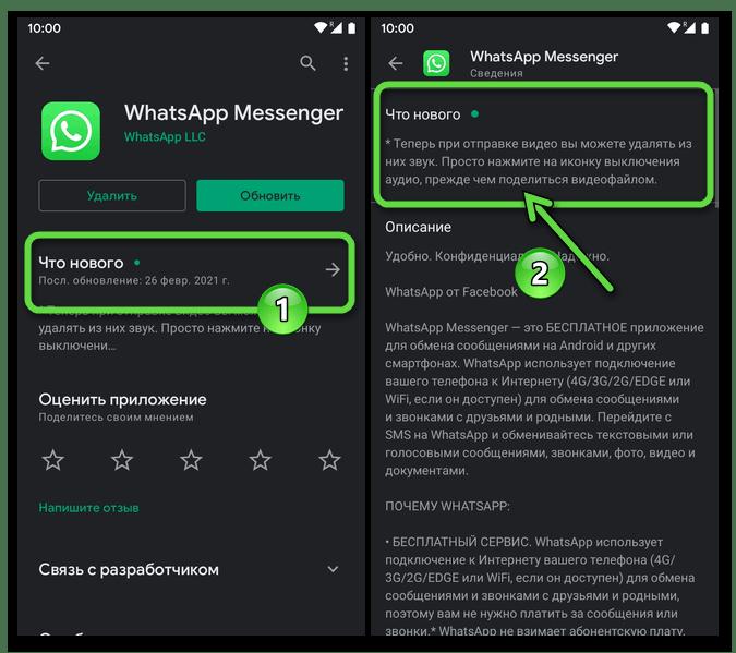 WhatsApp для Android список привносимых последним обновлением мессенджера изменений на странице приложения в Google Play Маркете