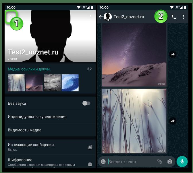 WhatsApp для Android выход из настроек чата после отключения в его отношении функции Видимость медиа (в Галерее ОС)