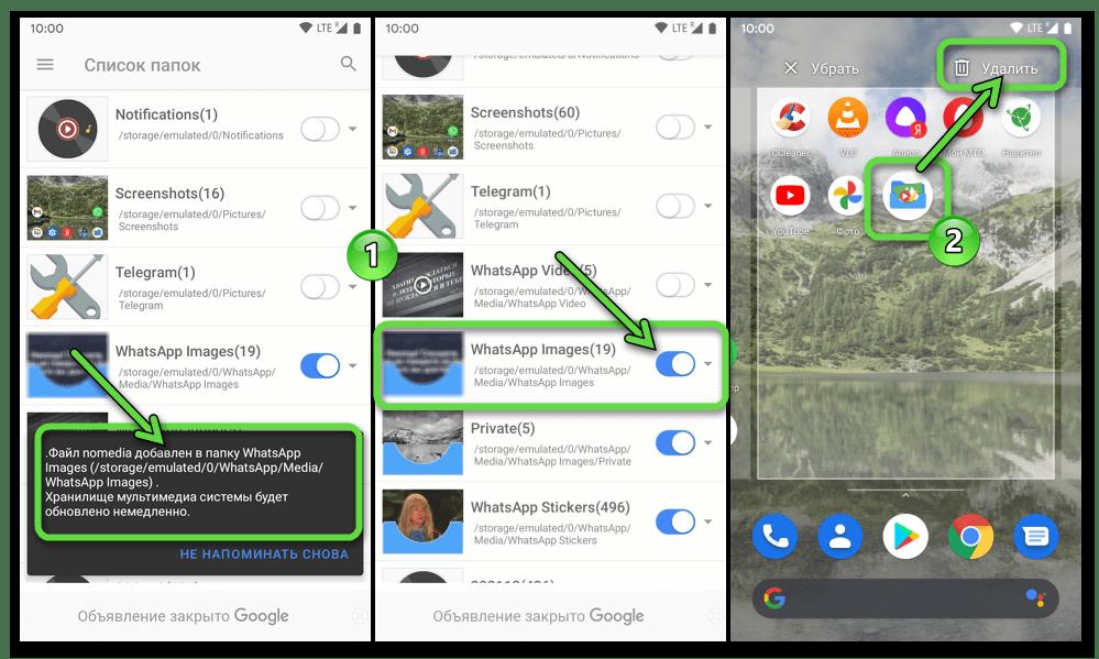 WhatsApp для Android завершение работы с приложением Nomedia после декатиации видимости изображений из мессенджера в Галерее