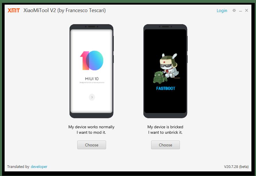 XiaoMiTool V2 by Francesco Tescari - универсальное неофициальное средство для прошивки и моддинга Android на смартфонах Сяоми