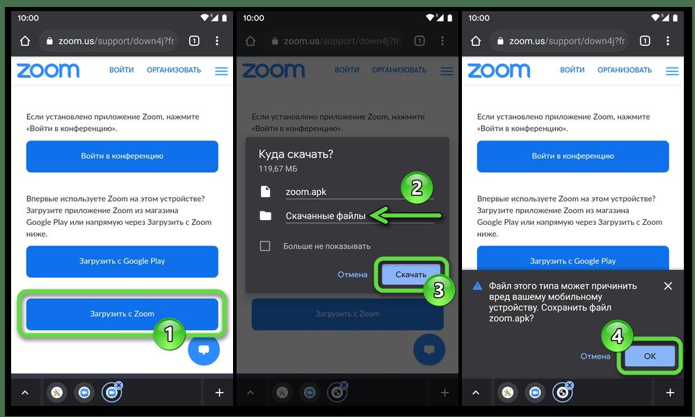 Zoom для Android начало скачивания APK-файла приложения с официального сайта сервиса