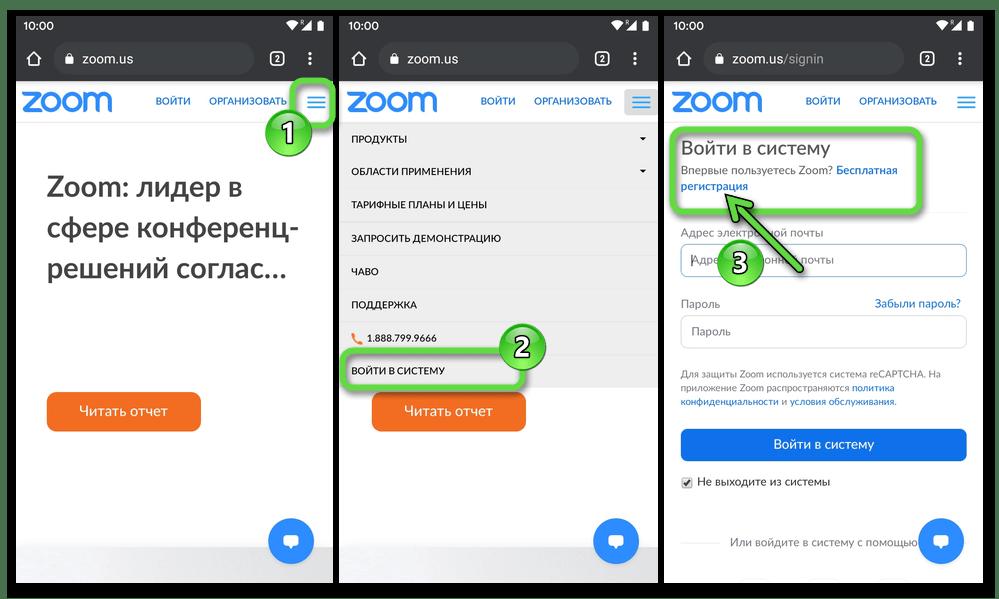 Zoom для Android переход к регистрации аккаунта в сервисе через мобильную версию официального сайта