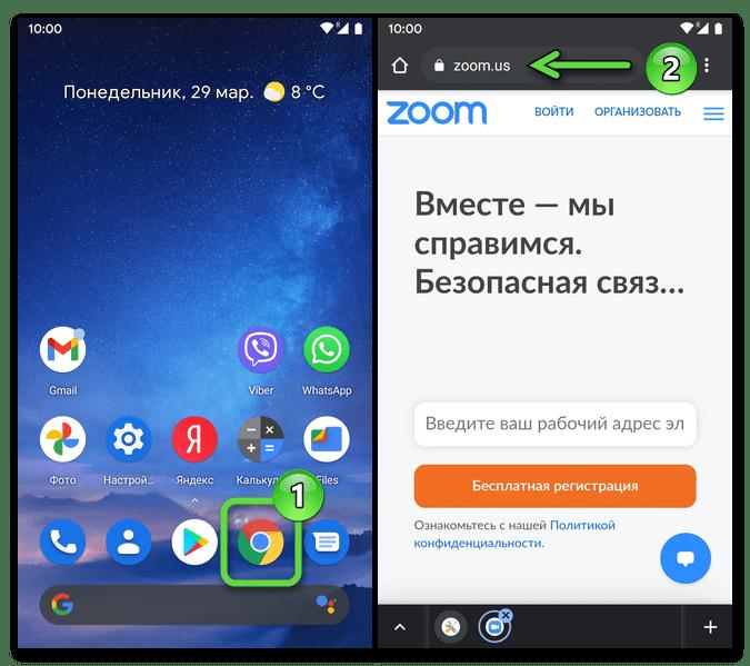 Zoom для Android переход на официальный сайт сервиса через мобильный браузер для регистрации аккаунта