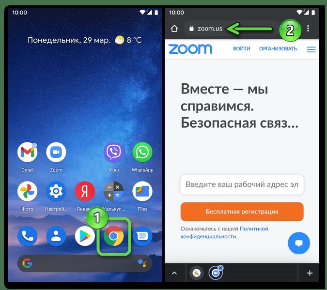 Zoom для Android переход на официальный сайт сервиса