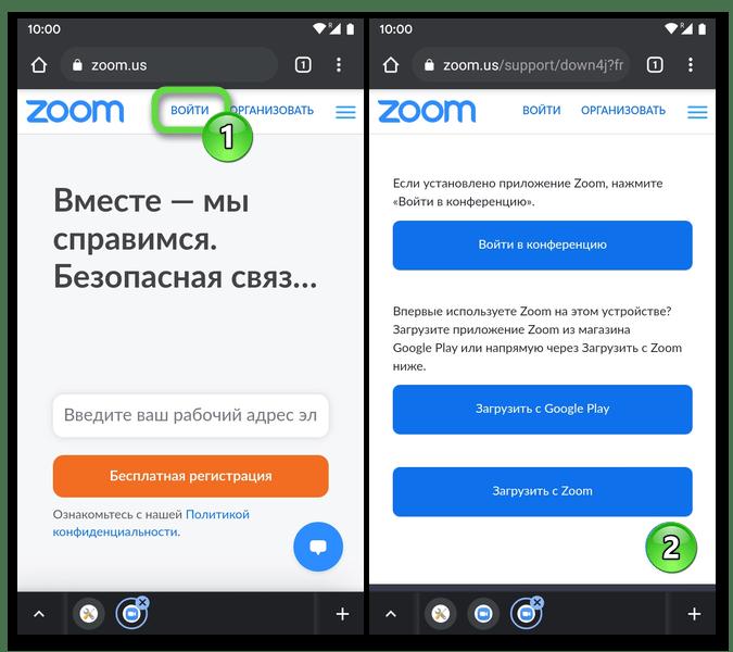 Zoom для Android переход на страницу скачивания приложения путём нажатия ВОЙТИ на официальном сайте сервиса