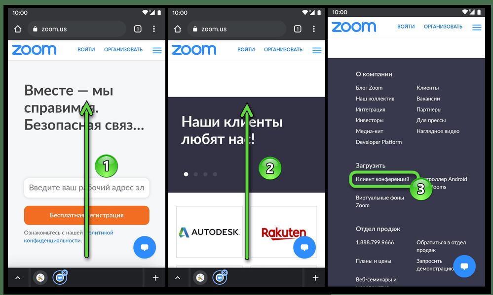 Zoom для Android переход на страницу загрузки APK-файла приложения на официальном сайте сервиса