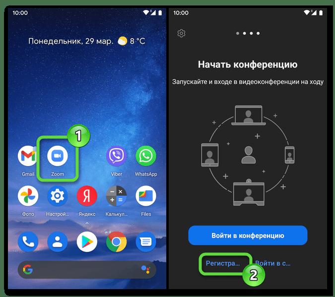 Zoom для Android Первый запуск приложения после установки, переход к регистрации аккаунта в сервисе