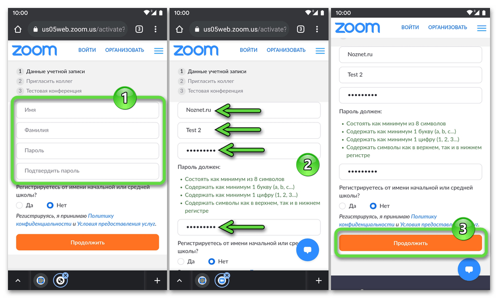 Zoom для Android регистрация аккаунта через мобильную версию официального сайта - ввод имени, фамили и пароля для учётной записи