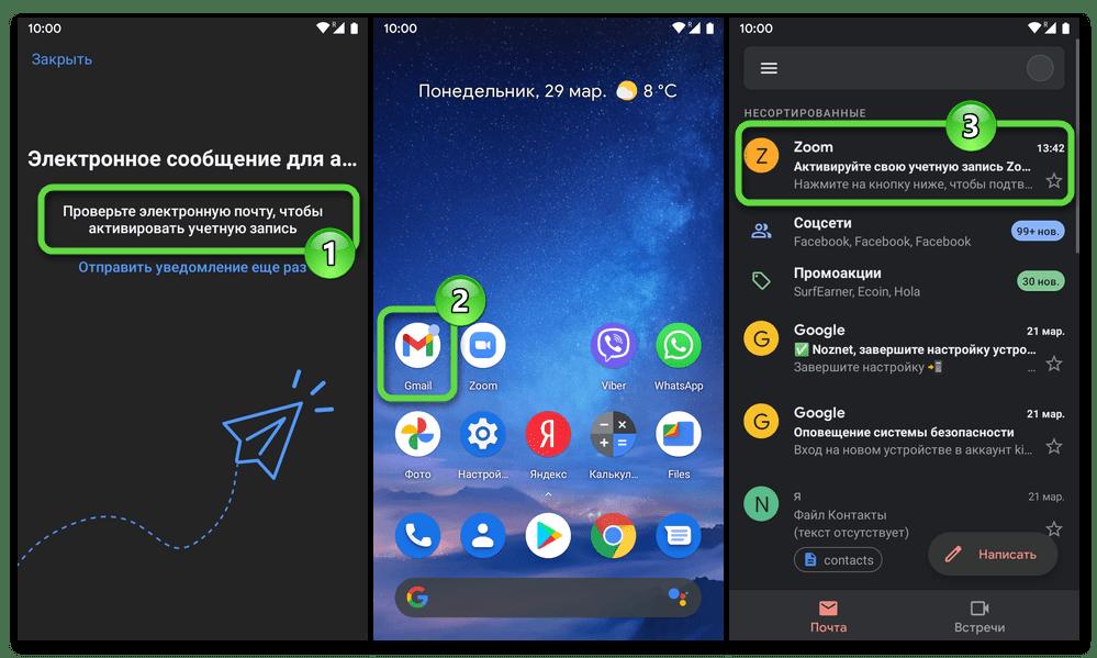 Zoom для Android регистрация аккаунта - переход в указанный для создания аккаунта почтовый ящик с целью активации учётной записи