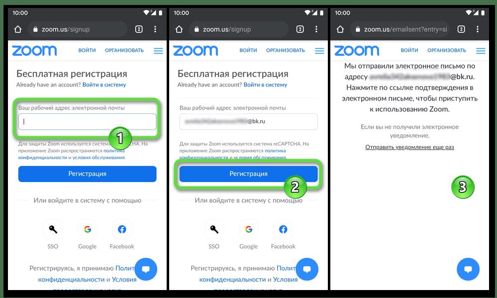 Zoom для Android регистрация в сервисе через мобильную версию официального сайта - ввод электронной почты
