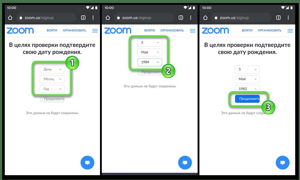 Zoom для Android указание даты рождения на официальном сайте сервиса для перехода к регистрации аккаунта в нём