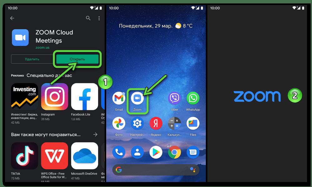 Zoom для Android Установка приложения из Google Play Maркета завершена, запуск средства организации видеоконференций