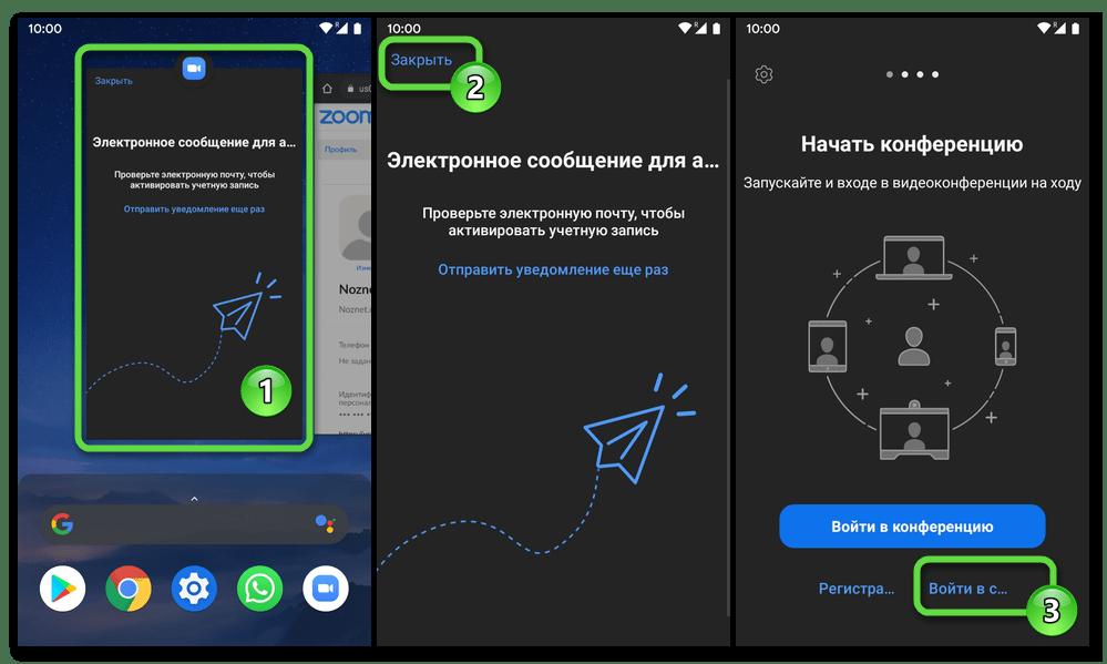 Zoom для Android возврат в приложение после активации учётной записи для авторизации в сервисе через мобильный клиент
