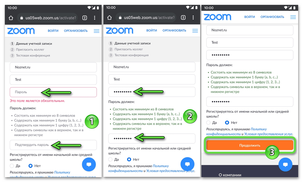 Zoom для Android ввод и подтверждение пароля для создаваемой в системе учётной записи