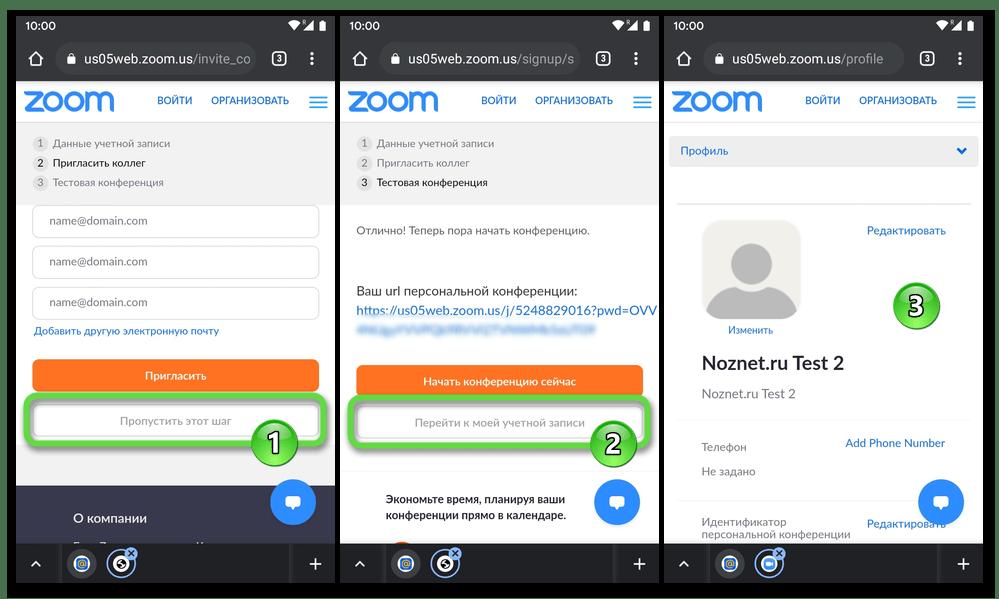 Zoom для Android завершение регистрации аккаунта в сервисе при проведении процедуры через мобильную версию официального сайта