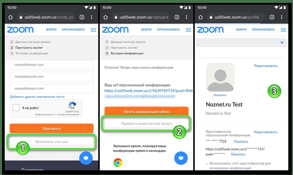 Zoom для Android завершение создания и активации учётной записи в сервисе