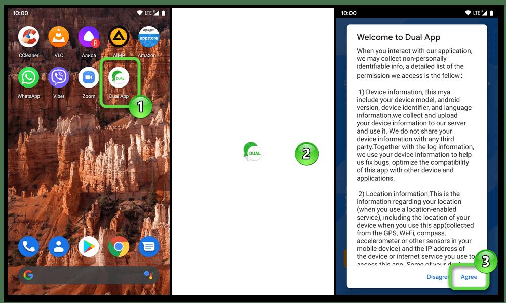 Android Dual Apps первый запуск приложения после установки из Google Play Маркета