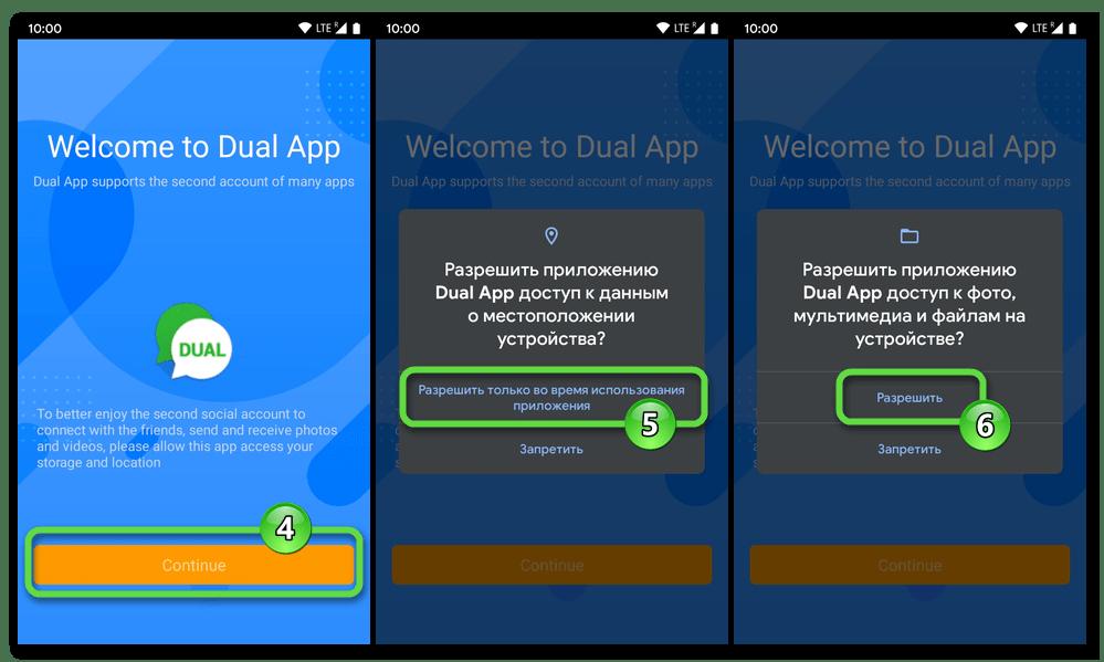 Android Dual Apps Предоставление приложению разрешений после его первого запуска