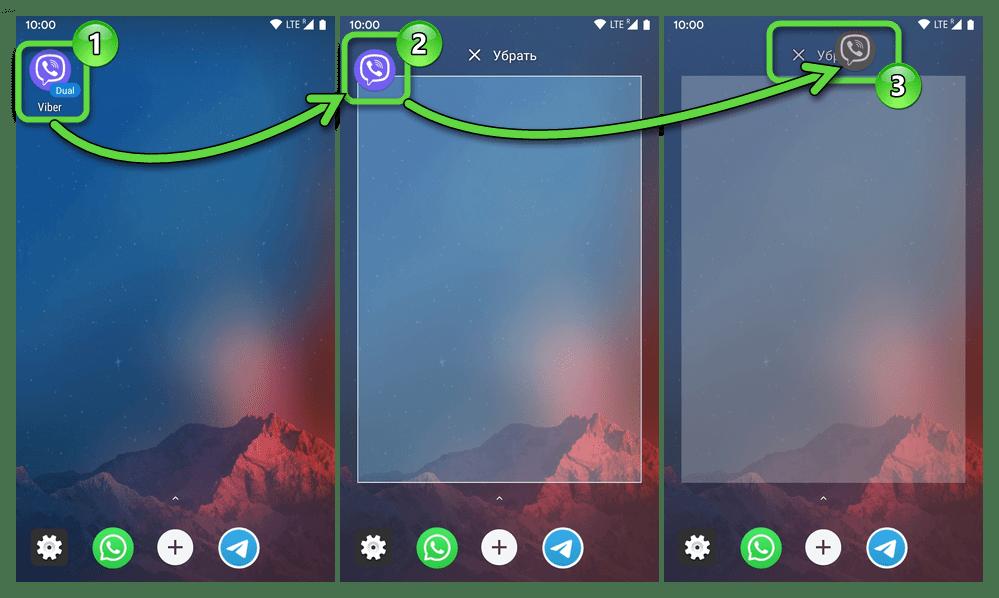Android Dual Apps удаление созданного приложением клона инсталлированного на девайсе софта