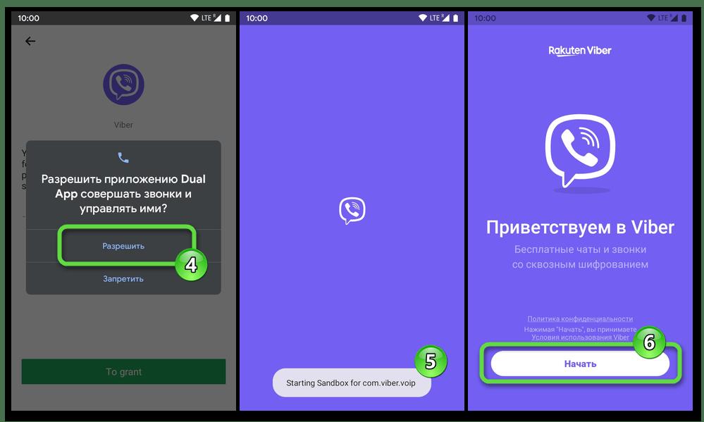 Android Dual Apps выдача разрешений при первом запуске клонированного с помощью средства приложения, авторизация
