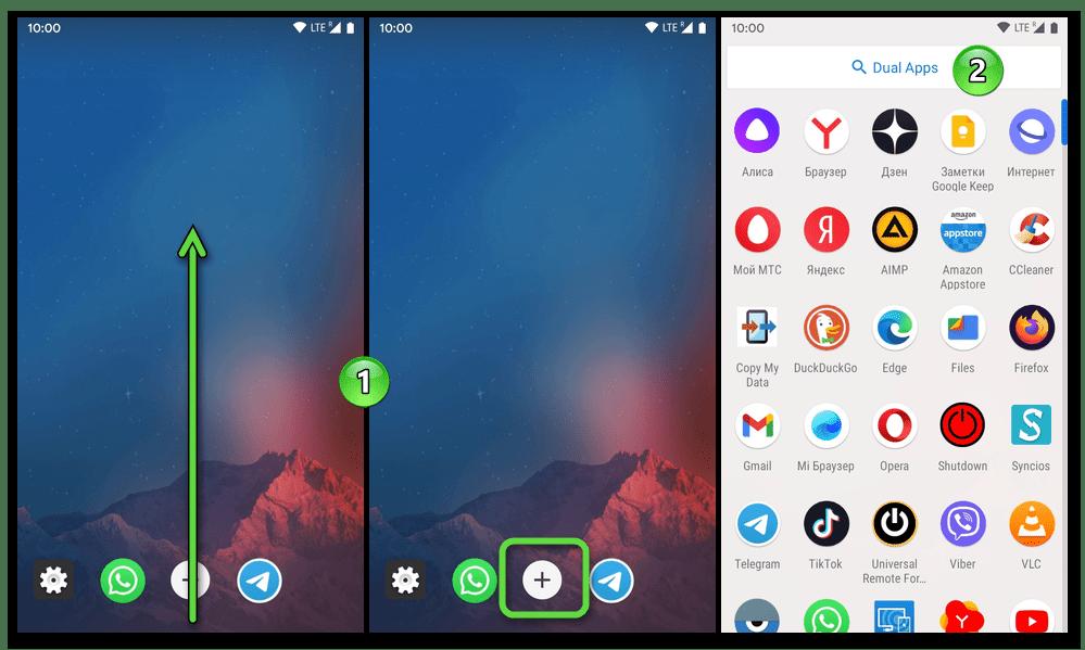 Android Dual Apps вызов меню приложений для выбора клонируемого софта
