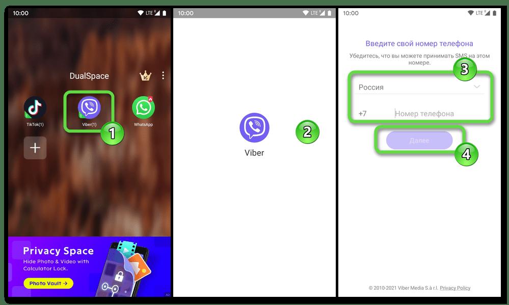 Android Dual Space первый запуск приложения-клона, созданного с помощью средства