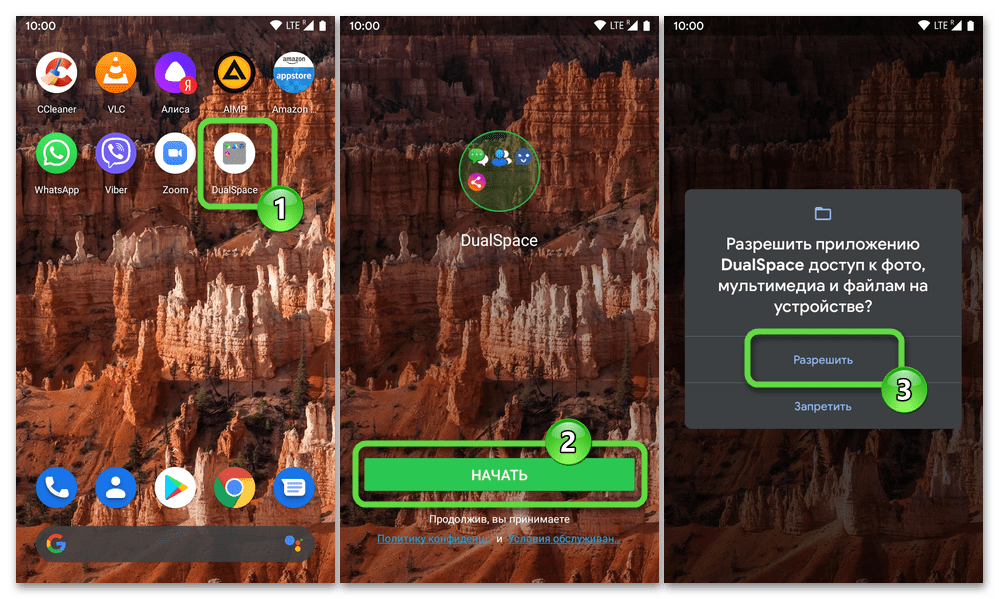 Android Dual Space первый запуск средства для клонирования приложений, предоставление разрешений