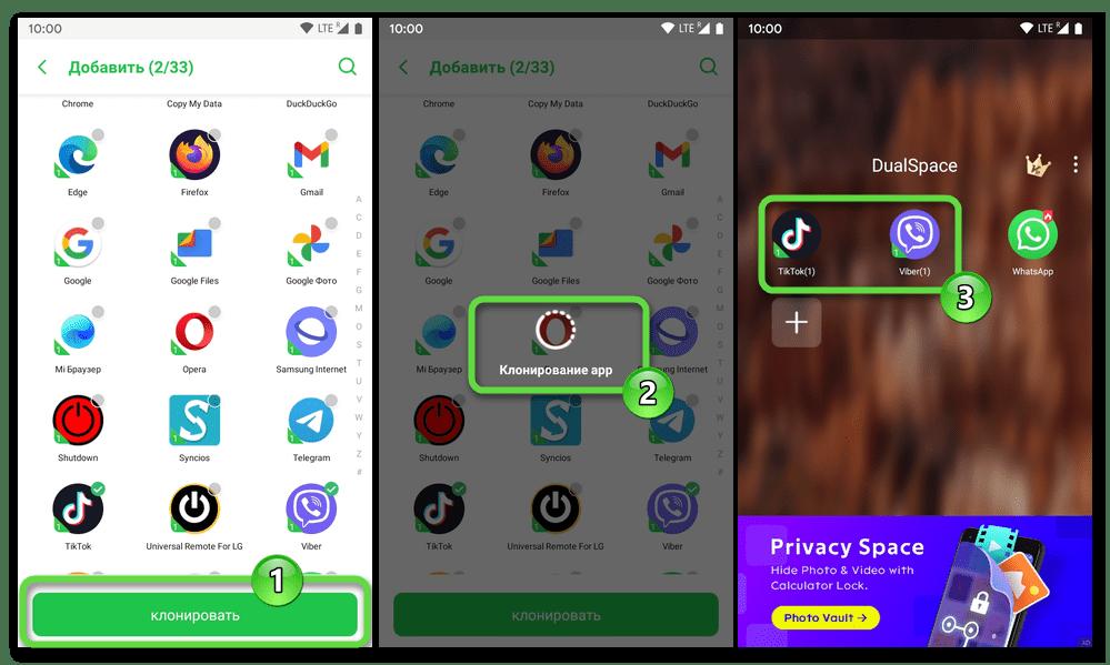 Android Dual Space процесс создания клонов приложений с помощью средства и его завершение