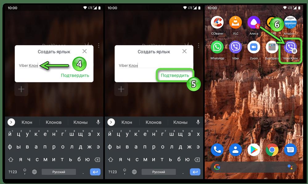 Android Dual Space создание ярлыка приложения-дубликата, созданного через софт
