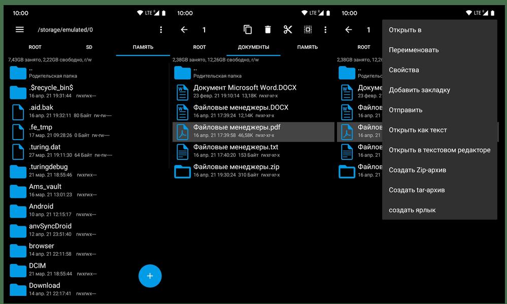 Android Explorer (Speed Software) выполнение стандартных файловых операций в менеджере