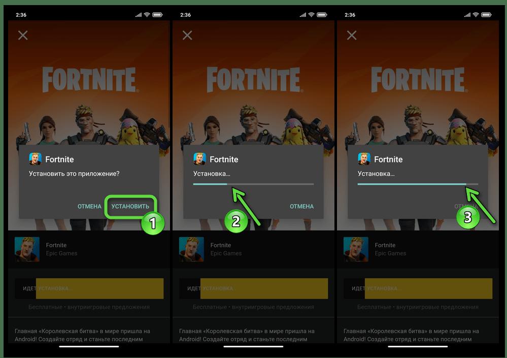 Android Fortnite инициация и процесс установки APK-файла игры в мобильном приложении Epic Games