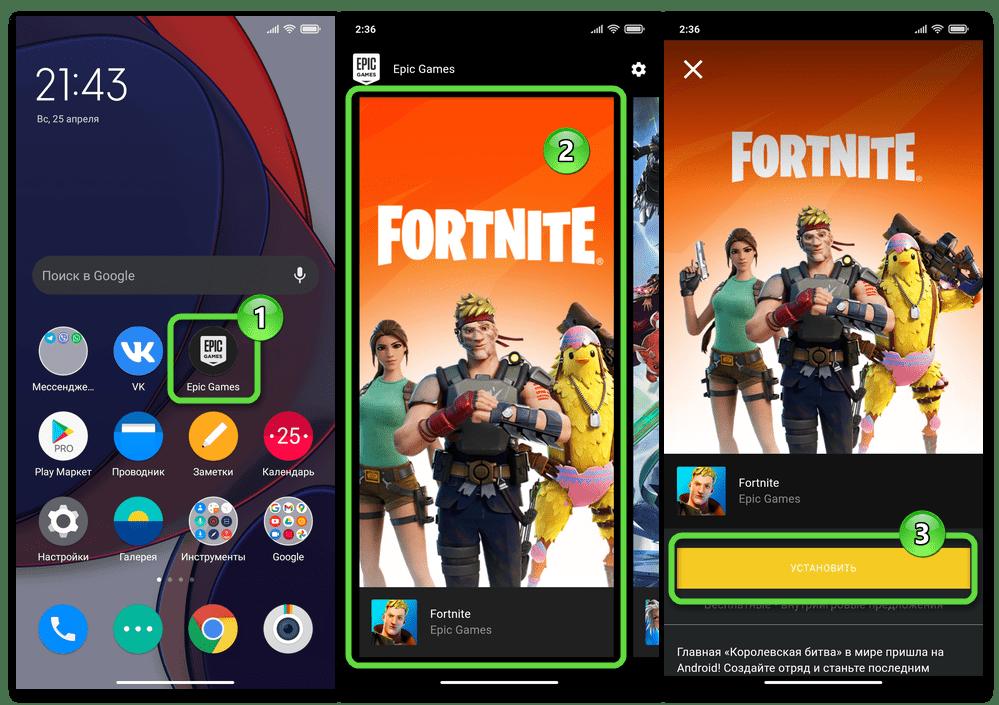 Android Fortnite переход к скачиванию Apk-файла игры на девайс из приложения Epic Games