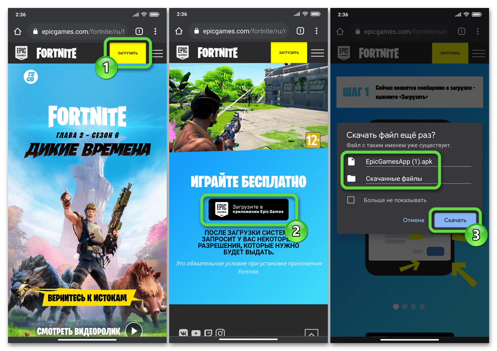 Android Fortnite переход к загрузке APK-файла приложения Epic Games с официального сайта компании для получения игры на девайсе