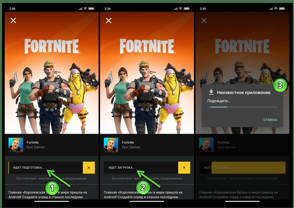 Android Fortnite скачивание и открытие Apk-файла игры средствами мобильного приложения Epic Games