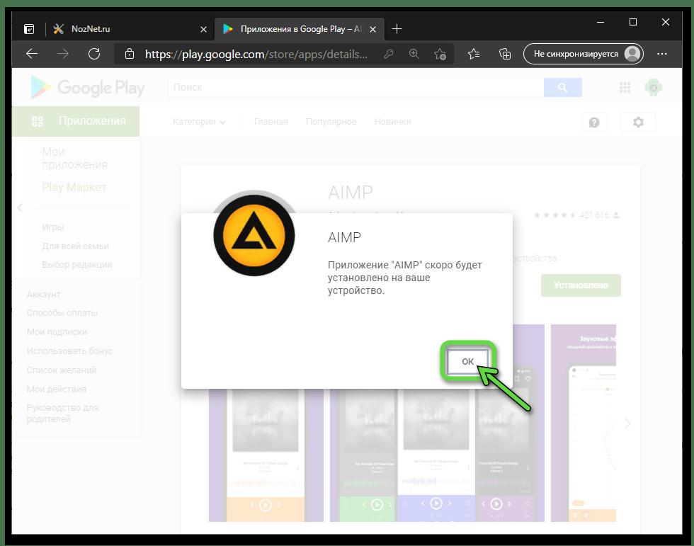 Android Google Play Маркет инициация процедуры установки приложения на мобильный девайс с веб-сайта сервиса завершена успешно