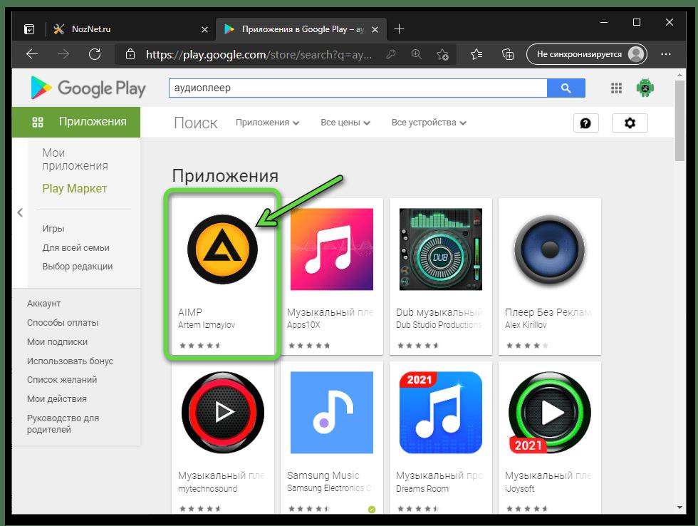 Android Google Play Маркет переход на страницу приложения из поисковой выдачи веб-версии сервиса