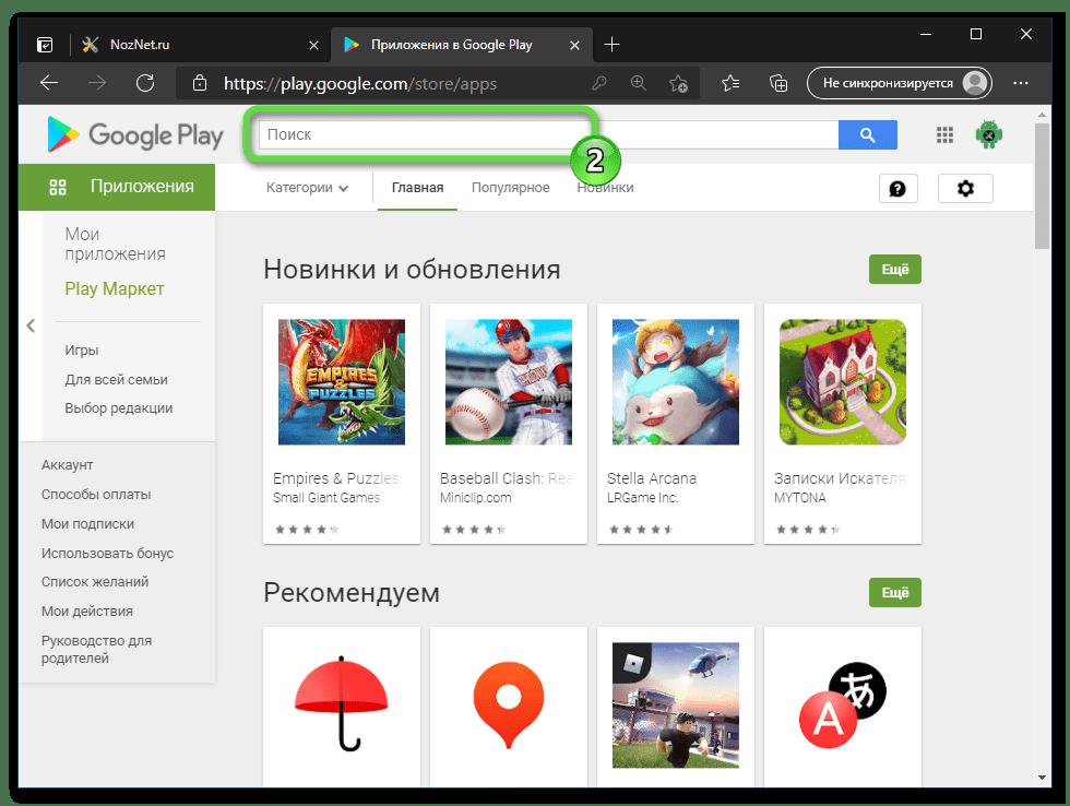 Android Google Play Маркет поле поиска приложений в каталоге на веб-сайте сервиса, открытом с ПК