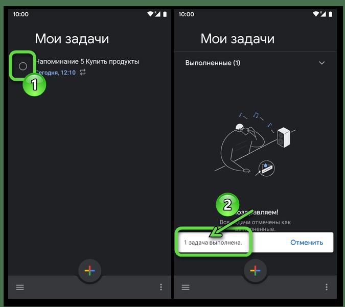 Android - Google Задачи отмена напоминания - перемещение записи в раздел Выполненные