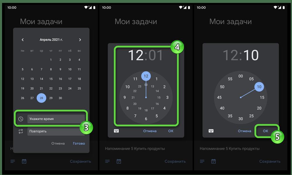 Android Google Задачи установка времени поступления создаваемого в приложении напоминания