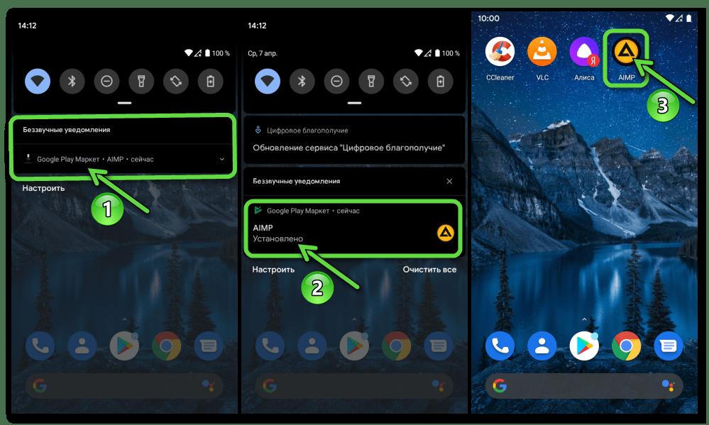Android инициированный из веб-версии Google Play Маркета на ПК процесс установки приложения и его завершение