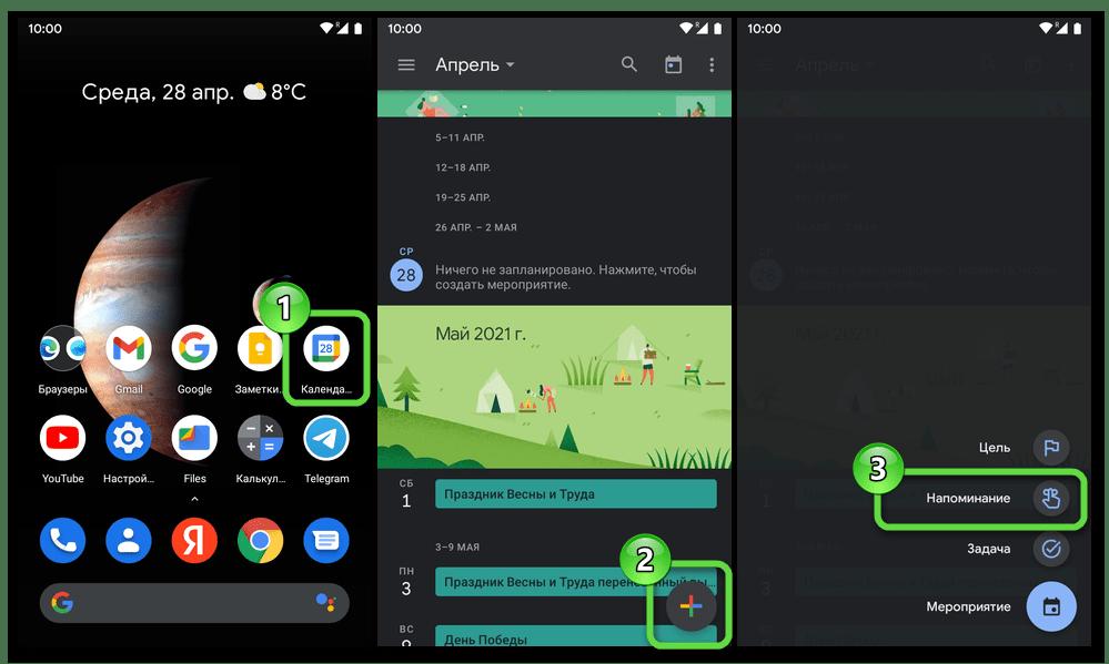 Android Календарь Google - открытие - добавление записи - Напоминание