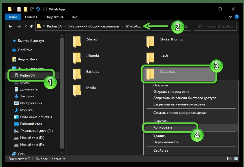 Android Копирование папки Databases из каталога WhatsApp на мобильном девайсе на диск ПК