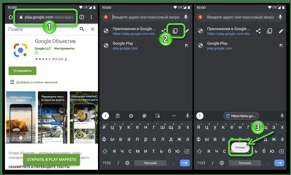 Android - копирование ссылки на страницу приложения в Google Play Маркете в буфер обмена ОС