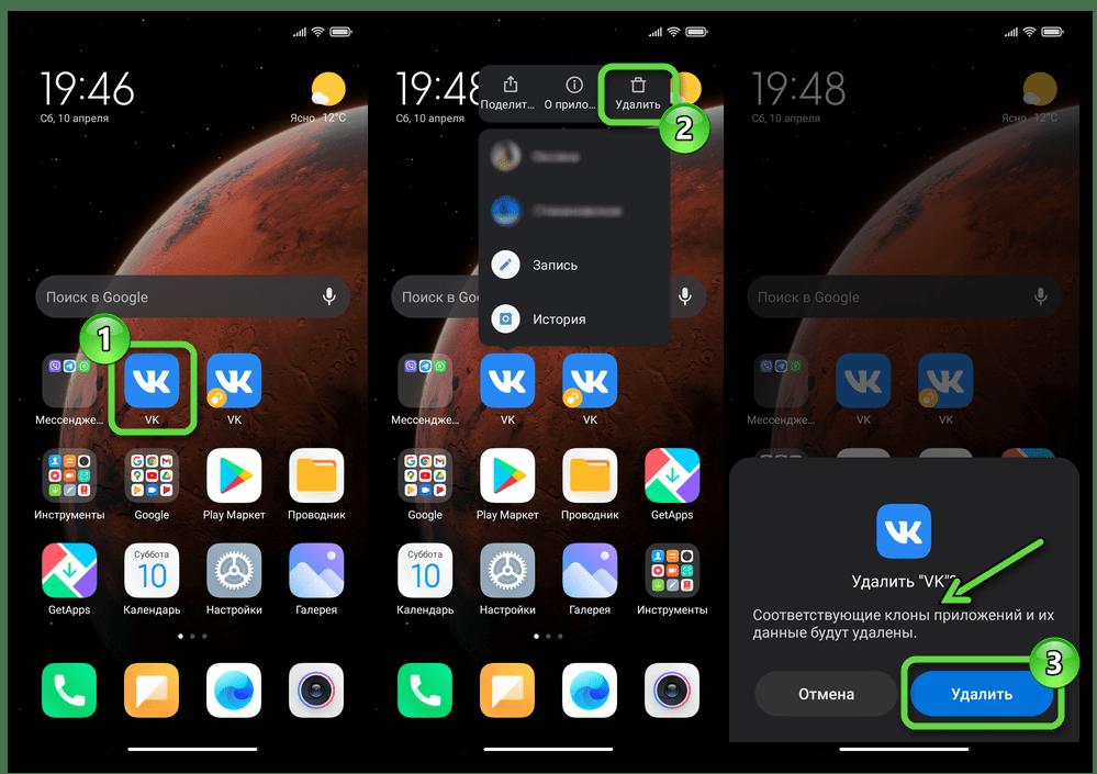 Android (MIUI) удаление приложения и одновременно его клонов с устройства