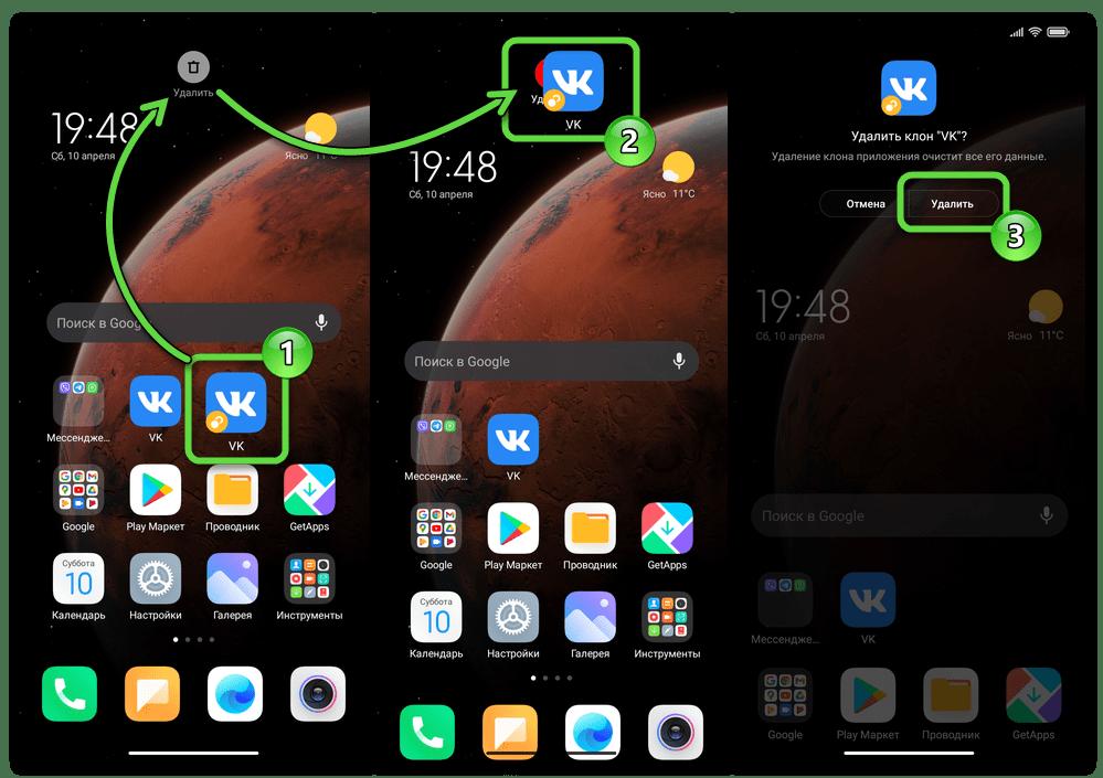 Android (MIUI) Удаление созданного средствами системы клона приложения с девайса